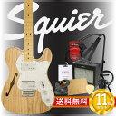 スクワイア エレキギター初心者セット テレキャスタイプエレキギター入門11点セット Squier Vintage Modified '72 Tele Thinline NAT