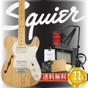 エレキギター入門11点セット Squier Vintage Modified '72 Tele Thinline NAT