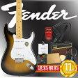 フェンダーから始める!大人の入門セット Fender Japan Exclusive Classic 50s Strat Texas Special 2TS エレキギター VOXアンプ付 10点セット