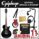 エピフォン エレキギター初心者セット レスポールスペシャルIIエピフォンから始める!大人の入門セット Epiphone Les Paul Special II Plus Top TBK エレキギター Marshallアンプ付 10点セット