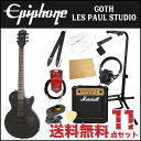 エピフォン エレキギター初心者セット レスポールスタジオエピフォンから始める!大人の入門セット Epiphone Les Paul Studio Goth PB Stain エレキギター Marshallアンプ付 11点セット