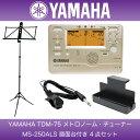 YAMAHA TDM-75 メトロノーム機能付きチューナー YAMAHA MS-250ALS 譜面台付き 4点セット