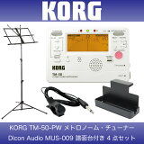 KORG TM-50-PW メトロチューナー Dicon Audio MUS-009 譜面台付き 4点セット