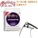 MARTIN M140PK3 Light 12-54 アコースティックギター弦 3セットパック FOEHN FCP-6G ギターカポタスト 2点セット
