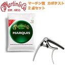MARTIN MARQUIS M1100 Light 12-54 アコースティックギター弦 FOEHN FCP-6G ギターカポタスト 2点セット