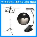 楽天chuya-onlineARIA AMS-100 譜面台 FOEHN FCL-150 光量調整可能 LEDライト付きセット