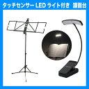楽天chuya-onlineARIA AMS-200 譜面台 FOEHN FCL-150 光量調整可能 LEDライト付きセット