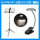 楽天chuya-onlineYAMAHA MS-303AL 譜面台 FOEHN FCL-150 光量調整可能 LEDライト付きセット
