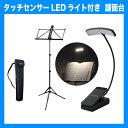 楽天chuya-onlineYAMAHA MS-303ALS 譜面台 FOEHN FCL-150 光量調整可能 LEDライト付きセット