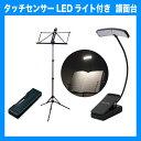 楽天chuya-onlineYAMAHA MS-303ALC 譜面台 FOEHN FCL-150 光量調整可能 LEDライト付きセット