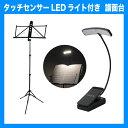 楽天chuya-onlineYAMAHA MS-250ALS アルミ製譜面台 FOEHN FCL-150 光量調整可能 LEDライト付きセット