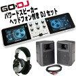 Monster GO-DJ モバイルDJシステム パワードスピーカー ヘッドフォン付きセット