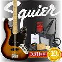 スクワイア エレキベース初心者セット ジャズベタイプエレキベース入門10点セット Squier Vintage Modified Jazz Bass '77 3TS エレキベース