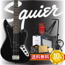 スクワイア エレキベース初心者セット ジャガーベースタイプエレキベース入門10点セット Squier Vintage Modified Jaguar Bass Special BLK エレキベース