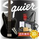 スクワイア エレキベース初心者セット ジャガーベースタイプエレキベース入門10点セット Squier Vintage Modified Jaguar Bass Special SS (Short Scale) BLK エレキベース
