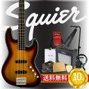 スクワイア エレキベース初心者セット ジャズベタイプエレキベース入門10点セット Squier Deluxe Jazz Bass IV Active 3TS エレキベース