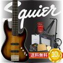スクワイア エレキベース初心者セット 多弦 ジャズベタイプエレキベース入門10点セット Squier Deluxe Jazz Bass V Active 3TS 5弦エレキベース