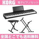 KORG B1 BK 電子ピアノ Dicon Audio KS-020 X型キーボ