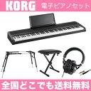 KORG B1 BK 電子ピアノ Dicon Audio KS-060 4本脚型 キーボードスタンド キーボードベンチ ヘッドホン 4点セット