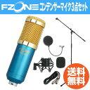 FZONE BM-800 Blue コンデンサーマイク Dicon Audio MS-003 マイクスタンド SD GAZER PF1 ポップガード 3点セット