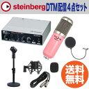 Steinberg UR12 2×2 USBオーディオインターフェース FZONE BM-800 Pink コンデンサーマイク FZONE 卓上マイクスタンド SD GAZER ポップガード DTM 配信 4点セット