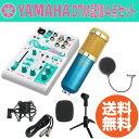 YAMAHA AG03-MIKU ウェブキャスティングミキサー FZONE BM-800 Blue コンデンサーマイ