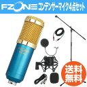 FZONE BM-800 Blue コンデンサーマイク Dicon Audio MS-003 マイクスタンド SD GAZER PF1 ポップガード Silk Road LM203-3 3mマイクケーブル 4点セット