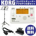 KORG TM-50-PW メトロチューナー AMS-40B 譜面台付き 管楽器 吹奏楽 入門用4点セット
