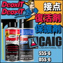 CAIG D5S-6 DeoxIT 5oz 接点復活剤 & S5S-6 DeoxIT SHIELD 5oz 接点保護剤