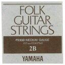YAMAHA FS532 アコースティックギター用 バラ弦 2弦×2本。ヤマハ ミディアムゲージのフォークギター用バラ弦です。ゲージ .017インチ2弦のみ※2本セットでの販売です。