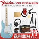 フェンダー エレキギター初心者セット ストラトタイプフェンダーから始める!大人の入門セット Fender Made in Japan Traditional '70s Stratocaster MN SNB エレキギター VOXアンプ付 11点セット