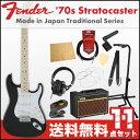 フェンダー エレキギター初心者セット ストラトタイプフェンダーから始める!大人の入門セット Fender Made in Japan Traditional '70s Stratocaster MN BLK エレキギター VOXアンプ付 11点セット