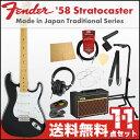 フェンダー エレキギター初心者セット ストラトタイプフェンダーから始める!大人の入門セット Fender Made in Japan Traditional '58 Stratocaster BLK エレキギター VOXアンプ付 11点セット