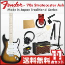 フェンダー エレキギター初心者セット ストラトタイプフェンダーから始める!大人の入門セット Fender Made in Japan Traditional '70s Stratocaster Ash MN TCB エレキギター VOXアンプ付 11点セット