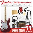 フェンダー エレキギター初心者セット ストラトタイプ 左利き用フェンダーから始める!大人の入門セット Fender Made in Japan Traditional '68 Stratocaster Left-Hand TOR レフティ エレキギター VOXアンプ付 11点セット