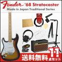 フェンダー エレキギター初心者セット ストラトタイプ 左利き用フェンダーから始める!大人の入門セット Fender Made in Japan Traditional '68 Stratocaster Left-Hand 3TSB レフティ エレキギター VOXアンプ付 11点セット