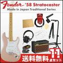 フェンダー エレキギター初心者セット ストラトタイプフェンダーから始める!大人の入門セット Fender Made in Japan Traditional '58 Stratocaster FPK エレキギター VOXアンプ付 11点セット