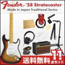 フェンダー エレキギター初心者セット ストラトタイプフェンダーから始める!大人の入門セット Fender Made in Japan Traditional '58 Stratocaster 3-Color Sunburst エレキギター VOXアンプ付 11点セット