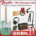 フェンダー エレキギター初心者セット テレキャスタータイプフェンダーから始める!大人の入門セット Fender Made in Japan Traditional 70s Telecaster Ash MN SFG エレキギター VOXアンプ付 11点セット