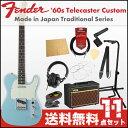 フェンダー エレキギター初心者セット テレキャスタータイプフェンダーから始める!大人の入門セット Fender Made in Japan Traditional 60s Telecaster Custom SNB エレキギター VOXアンプ付 11点セット