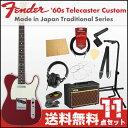 フェンダー エレキギター初心者セット テレキャスタータイプフェンダーから始める!大人の入門セット Fender Made in Japan Traditional 60s Telecaster Custom TOR エレキギター VOXアンプ付 11点セット