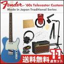 フェンダー エレキギター初心者セット テレキャスタータイプフェンダーから始める!大人の入門セット Fender Made in Japan Traditional 60s Telecaster Custom CBL エレキギター VOXアンプ付 11点セット