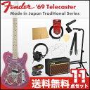 フェンダー エレキギター初心者セット テレキャスタータイプフェンダーから始める!大人の入門セット Fender Made in Japan Traditional '69 Telecaster PNK PAIS エレキギター VOXアンプ付 11点セット