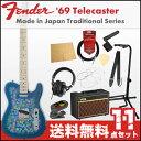 フェンダー エレキギター初心者セット テレキャスタータイプフェンダーから始める!大人の入門セット Fender Made in Japan Traditional '69 Telecaster BLU FLWR エレキギター VOXアンプ付 11点セット