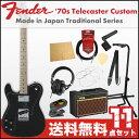 フェンダー エレキギター初心者セット テレキャスター 左利き用フェンダーから始める!大人の入門セット Fender Made in Japan Traditional 70s Telecaster Custom Left-Hand BLK レフティ エレキギター VOXアンプ付 11点セット