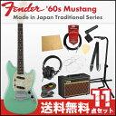 フェンダー エレキギター初心者セット ムスタングタイプフェンダーから始める!大人の入門セット Fender Made in Japan Traditional '60s Mustang SFG エレキギター VOXアンプ付 11点セット