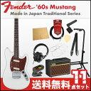 フェンダー エレキギター初心者セット ムスタングタイプフェンダーから始める!大人の入門セット Fender Made in Japan Traditional '60s Mustang AWT エレキギター VOXアンプ付 11点セット
