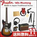 フェンダー エレキギター初心者セット ムスタングタイプフェンダーから始める!大人の入門セット Fender Made in Japan Traditional '60s Mustang 3TSB エレキギター VOXアンプ付 11点セット