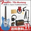 フェンダー エレキギター初心者セット ムスタングタイプフェンダーから始める!大人の入門セット Fender Made in Japan Traditional '70s Mustang CBL エレキギター VOXアンプ付 11点セット