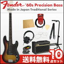 フェンダー 日本製 ベース 初心者 セット プレベフェンダーから始める!大人の入門セット Fender Made in Japan Traditional '60s Precision Bass 3TSB エレキベース VOXアンプ付 10点セット
